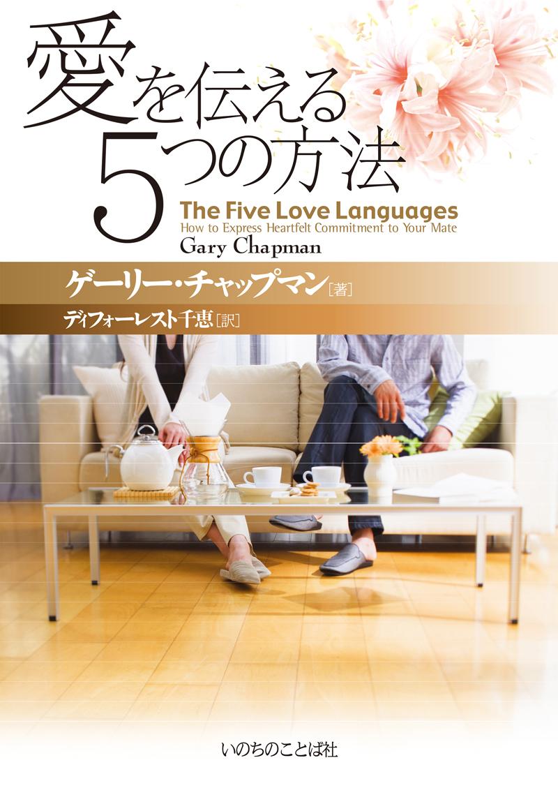 愛を伝える5つの方法
