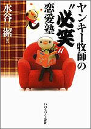 """ヤンキー牧師の""""必笑""""恋愛塾"""