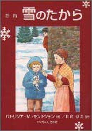 2010年限定復刊 新版 雪のたから
