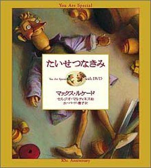 たいせつなきみ with DVD10周年記念限定版