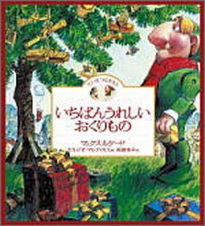 いちばんうれしいおくりもの with DVD 10周年記念限定版