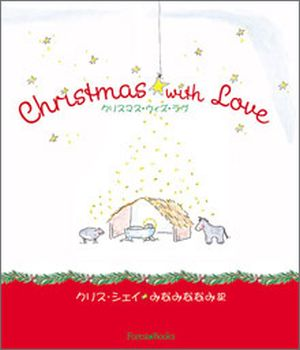 Christmas with Loveクリスマス・ウィズ・ラブ