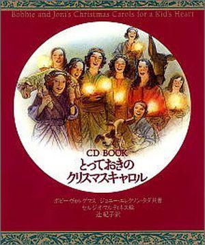 とっておきのクリスマスキャロル(CDブック)