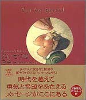 たいせつなきみシリーズ たいせつなきみ Anniversary Edition