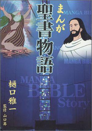 まんが聖書物語(合本)