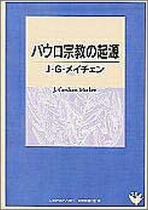 2012年リパブックスパウロ宗教の起源(オンデマンド判)