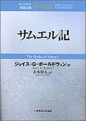 2014年リパブックス ティンデル聖書注解旧約8サムエル記(ソフトカバー)