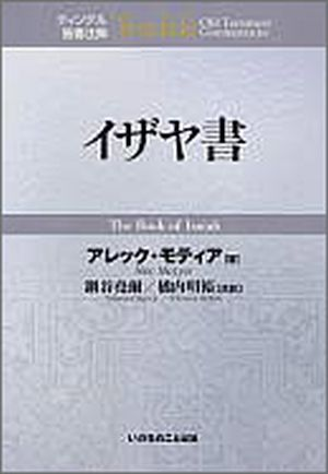 2014年リパブックス ティンデル聖書注解旧約20 イザヤ書 (ソフトカバー)