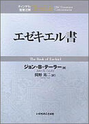2014年リパブックス ティンデル聖書注解旧約22エゼキエル書(ソフトカバー)