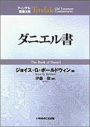 2014年リパブックス ティンデル聖書注解旧約23ダニエル書(ソフトカバー)