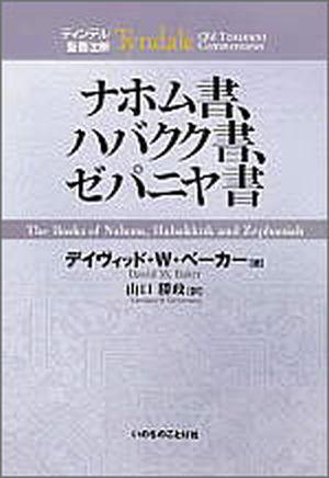 2014年リパブックス ティンデル聖書注解旧約27ナホム書、ハバクク書、ゼパニヤ書(ソフトカバー)