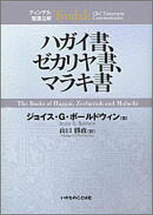 2014年リパブックス ティンデル聖書注解旧約28ハガイ書、ゼカリヤ書、マラキ書(ソフトカバー)