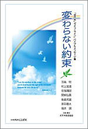 「世の光」「ライフ・ライン」バイブルメッセージ集変わらない約束2007年版