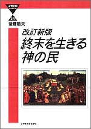 21世紀ブックレット34 [改訂新版] 終末を生きる神の民