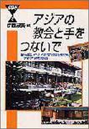21世紀ブックレット3 アジアの教会と手をつないで '94年アジア伝道会議の記録集