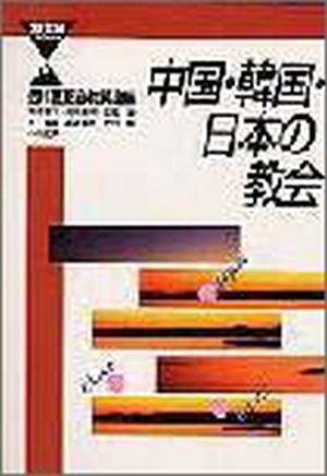 21世紀ブックレット5中国・韓国・日本の教会