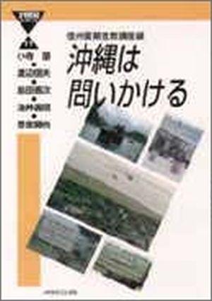 21世紀ブックレット11沖縄は問いかける