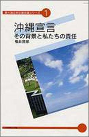 第4回日本伝道会議シリーズ1沖縄宣言その背景と私たちの責任