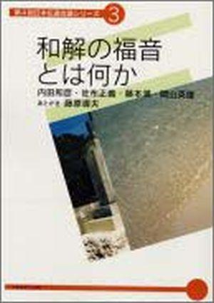 第4回日本伝道会議シリーズ3和解の福音とは何か