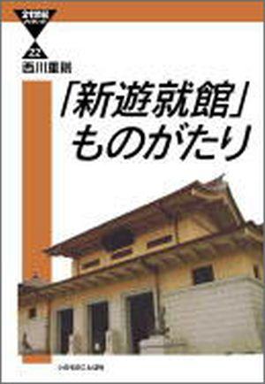 21世紀ブックレット22 「新遊就館」ものがたり