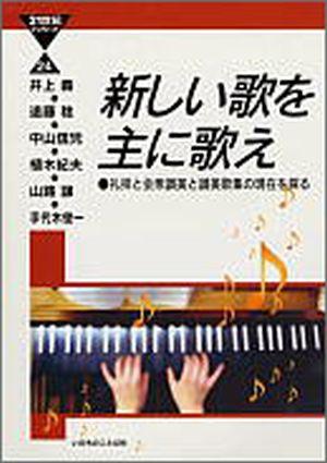21世紀ブックレット24新しい歌を主に歌え礼拝と会衆讃美と讃美歌集の現在を探る