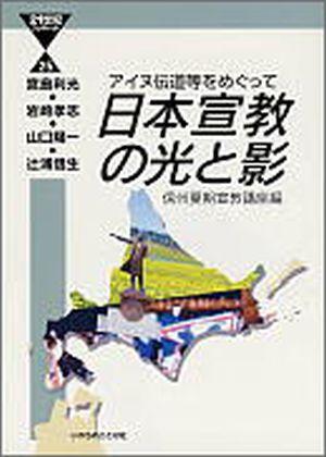 21世紀ブックレット25 日本宣教の光と影 アイヌ伝道等をめぐって