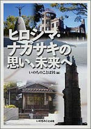 ヒロシマ・ナガサキの思い、未来へ