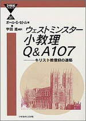 21世紀ブックレット31ウエストミンスター小教理Q&A107キリスト教信仰の道筋