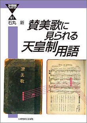 21世紀ブックレット41 賛美歌に見られる天皇制用語