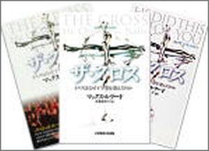 ザ・クロス 3点セット(DVD版)