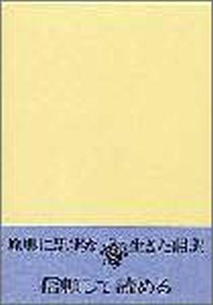 新改訳 NBK-29B 黒 折革装スタンダード聖書 ≪新改訳聖書・第二版≫