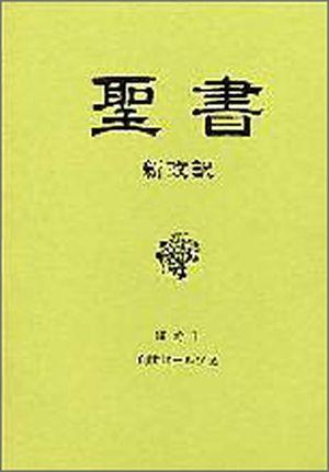 新改訳分冊1 NBH-64 講壇用聖書(大型)  創世記-ルツ記 ≪新改訳聖書・第二版≫