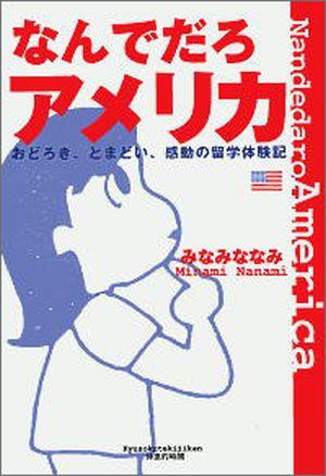 なんでだろアメリカ おどろき、とまどい、感動の留学体験記