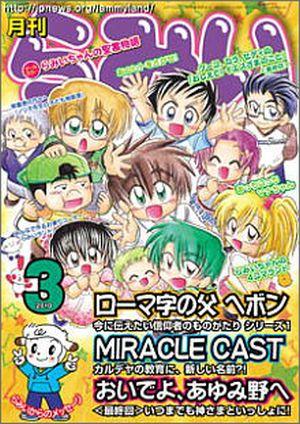 月刊 らみい3月号 (2015年4月号まで)
