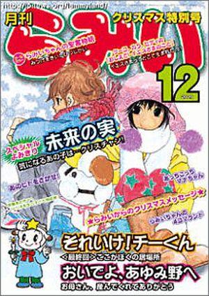 月刊 らみい 12月号 クリスマス特別号 (2015年4月号まで)