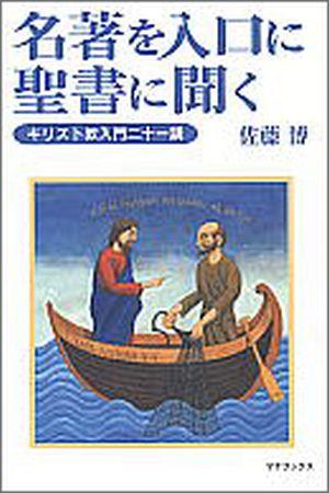 名著を入口に聖書に聞く キリスト教入門二十一講