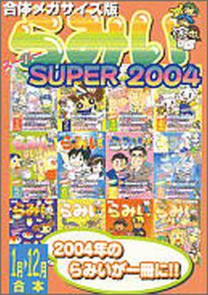 らみいSUPER 2004