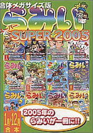 らみいスーパー2005