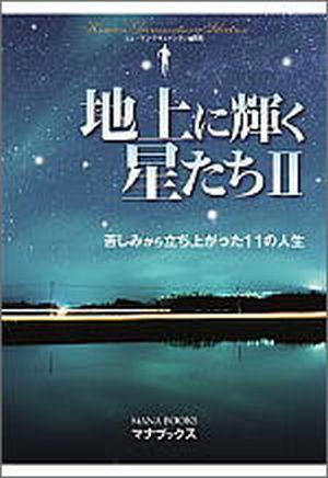 ヒューマン・ドキュメンタリー選集 地上に輝く星たち2 苦しみから立ち上がった11の人生