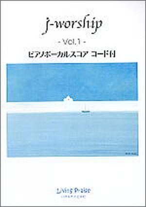 j-worship Vol.1 楽譜 ピアノボーカルスコア コード付