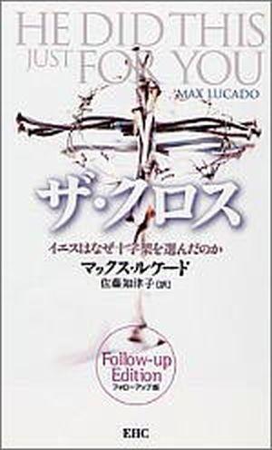 ザ・クロス ザ・クロス フォローアップ版(10部セット) イエスはなぜ十字架を選んだのか