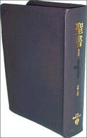 聖書 新改訳 BIK-19 大型折革装聖書 ―引照・注付― ≪新改訳聖書・改訂第三版≫