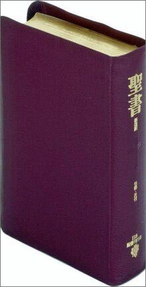新改訳 聖書 BIK-29E 中型折革装聖書 えんじ ―引照・注付― ≪新改訳聖書・改訂第三版≫ ≪先着1名様限定≫