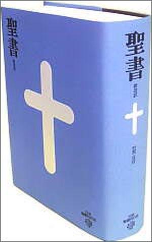 教会支援キャンペーン BI-30 小型聖書―引照・注付― ≪新改訳聖書・改訂第三版≫ 10冊特価セット [16%OFF] ≪定価\(本体30,000+税)→特価¥(本体25,200+税)、当店限定≫ ≪5月下旬入荷予定≫