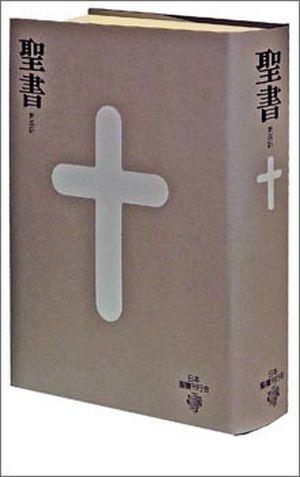 聖書 新改訳 BI-10 大型聖書 ―引照・注付― ≪新改訳聖書・改訂第三版≫