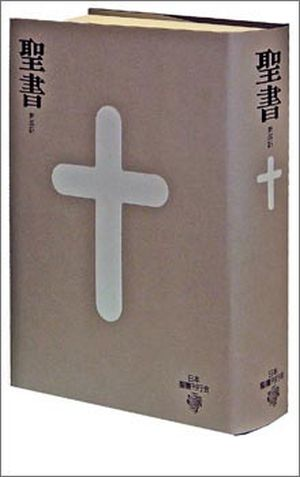 聖書 新改訳 B-10 大型聖書 (引照・注なし) ≪新改訳聖書・改訂第三版≫