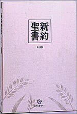 新改訳 SH-67 A4判 新約聖書 -大型分冊-並装 ≪新改訳聖書・改訂第三版≫