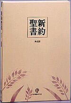 新改訳 SH-68 A4判 新約聖書 -大型分冊-上製 ≪新改訳聖書・改訂第三版≫