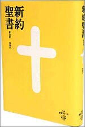新改訳 SP-20 中型新約聖書 ─詩篇付─ ≪新改訳聖書・改訂第三版≫
