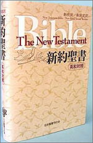 新改訳 EW-30 新約聖書-英和対照- ≪新改訳聖書・改訂第三版/新欽定訳(NKJV)≫
